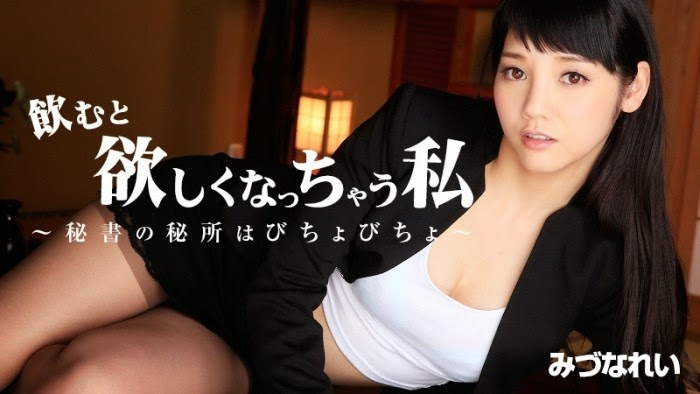 [Jav Online] 0830_Horny Secretary at a Drinking Party