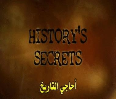 فيلم وثائقي أحاجي التاريخ