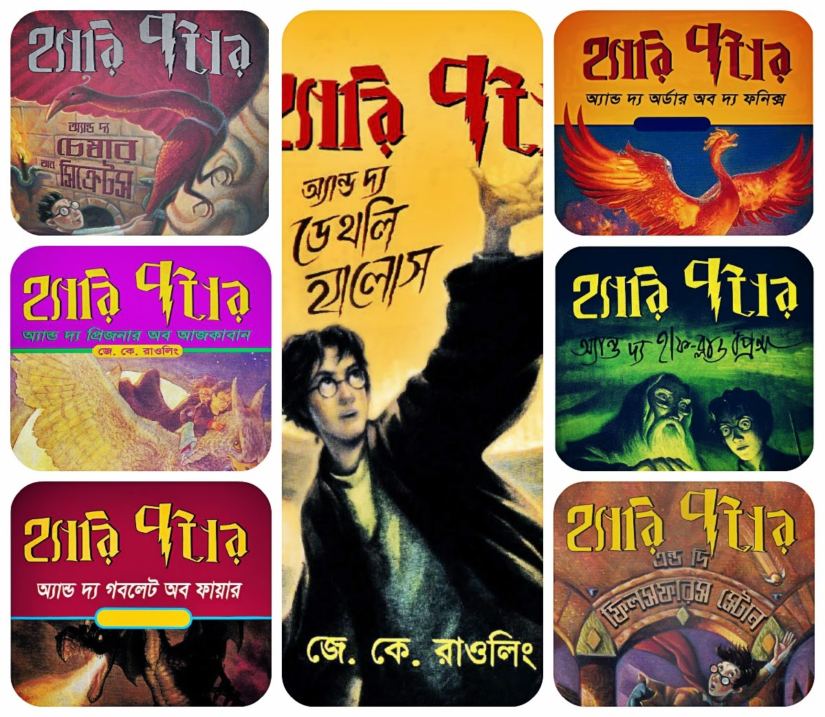 Harry Potter Book Download Pdf ~ Harry potter series all e books bengali