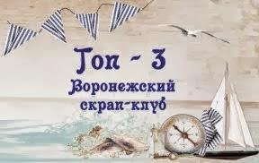 Топ в Воронежском срап клубе