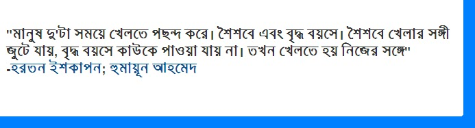 Humayun Ahmed quotes