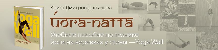 """Книга """"Йога-патта: Учебное пособие по технике йоги на веревках у стены - YogaWall"""""""