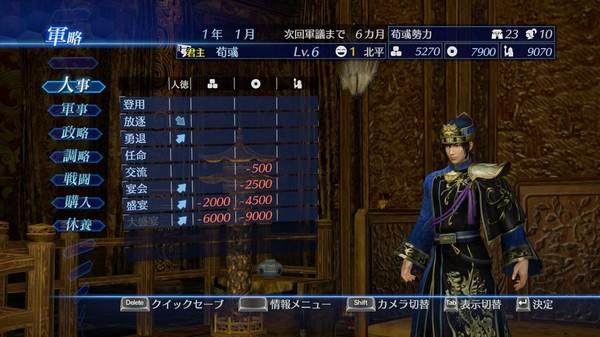 Dynasty Warriors 8 HD Wallpaper