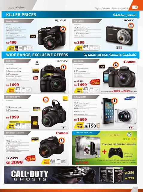 اسعار الكاميرات فى عروض مكتبة جرير شهر ديسمبر 2013