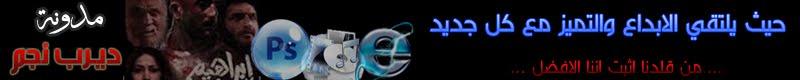 مدونة نجم و نجوم