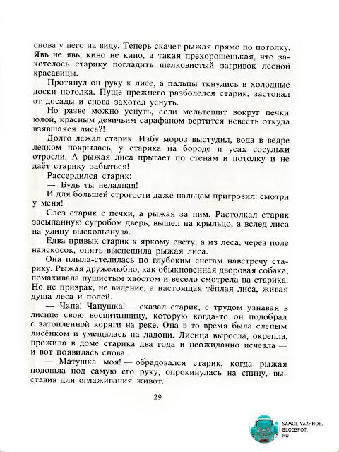 Алексей Ярушников Старик и рыжая лиса рассказ книга детская СССР читать онлайн скан картинки версия для печати