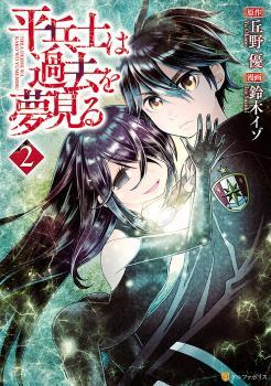 Hiraheishi wa Kako o Yumemiru Manga