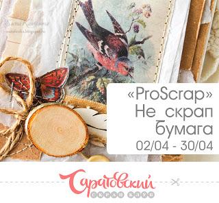 ProScrap не_скрапбумага
