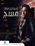 Ismail Mubarak-Message