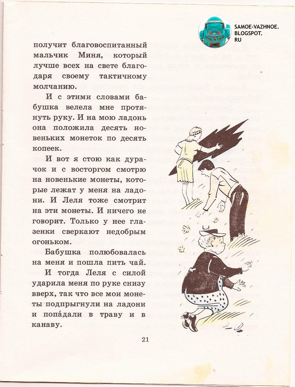 Рисунки зощенко бабушкин подарок 29