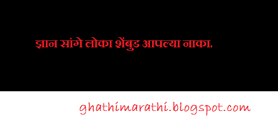 marathi mhani starting from dnya1