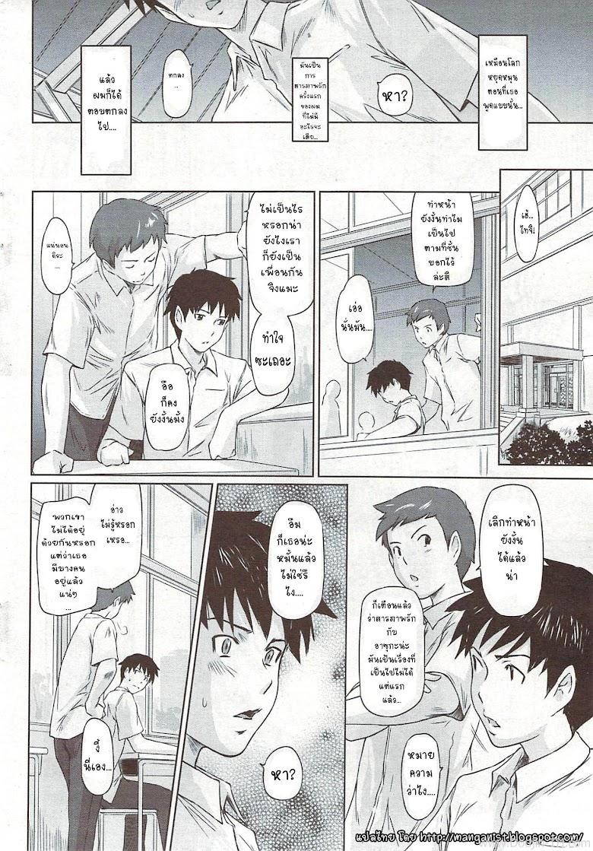 เซ็กส์เฟรนด์ - หน้า 2