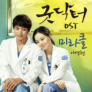 Lee Young Hyun - Miracle 미라클, Good Doctor (굿닥터) OST Part.1