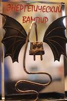энергетические вампиры и защита