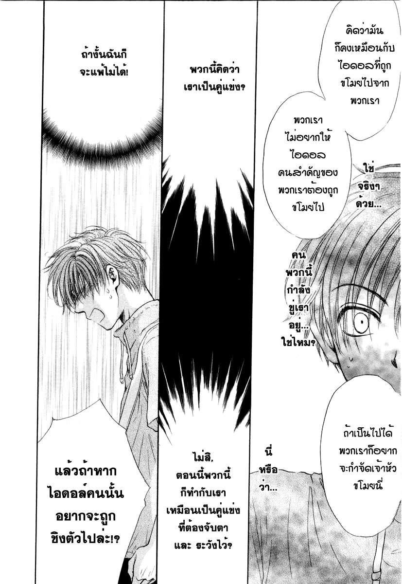 อ่านการ์ตูน Kakumei no Hi 7 ภาพที่ 8