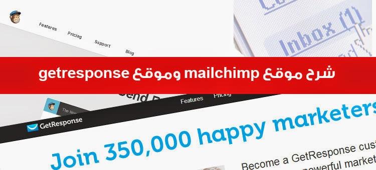 شرح موقع mailchimp وموقع getresponse