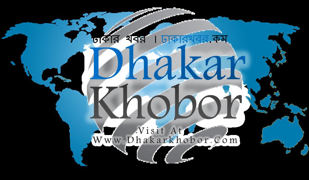 Dhakar Khobor
