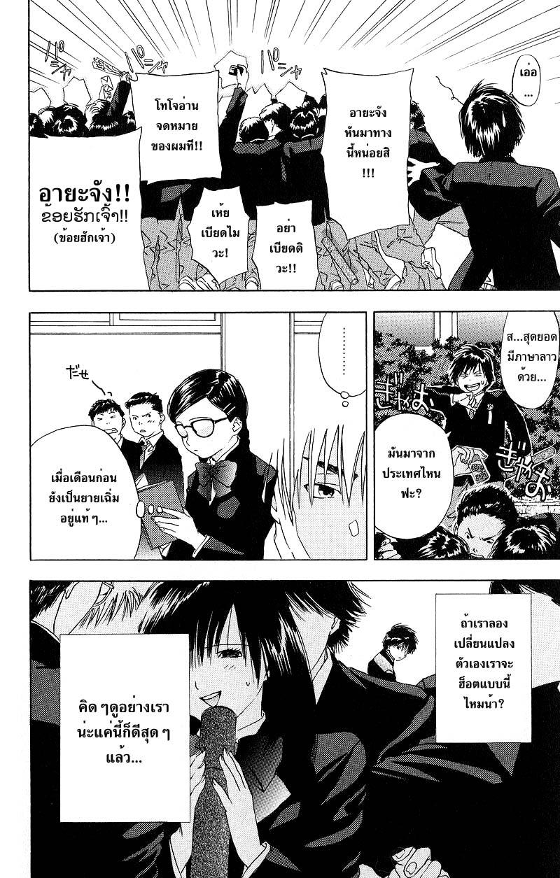อ่านการ์ตูน Ichigo100 18 ภาพที่ 10