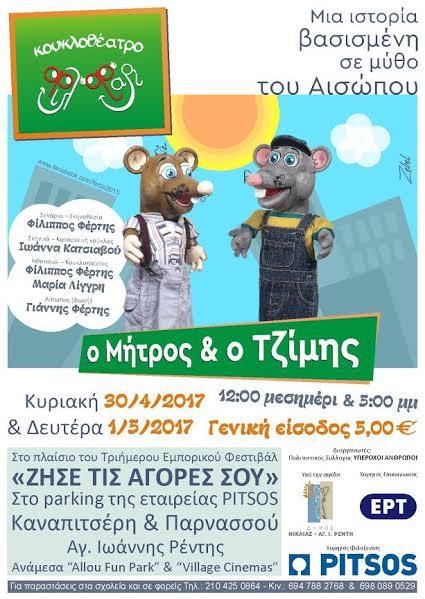 Κουκλοθέατρο ΦιλΦαρί «Ο Μήτρος και ο Τζίμης» Κυριακή, 30 Απριλίου 2017 & Δευτέρα, 1 Μαΐου 2017