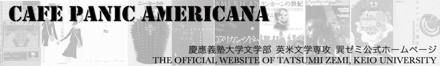 慶應義塾大学文学部英米文学専攻巽ゼミ公式ホームページ