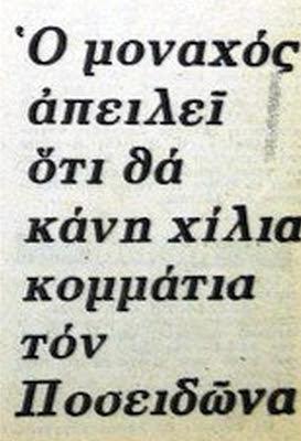 Ο καλόγερος που έφυγε από το Άγιο Όρος για να καταστρέψει με βαριοπούλα το άγαλμα του Ποσειδώνα στο Υπουργείο Παιδείας! Τον «όπλισε» το πύρινο άρθρο Μητροπολίτη «για τα αιδοία του ειδωλολάτρη Θεού»……