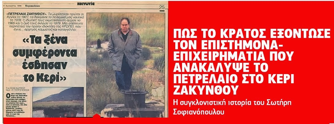 ΣΩΤΗΡΗΣ ΣΟΦΙΑΝΟΠΟΥΛΟΣ