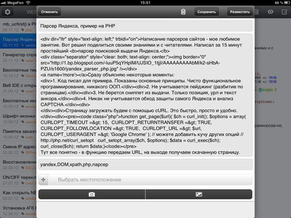 Blogspot iPad App