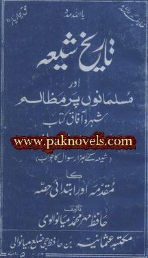 Tareekh Shia by Hafiz Mehar Muhammad Mianwali