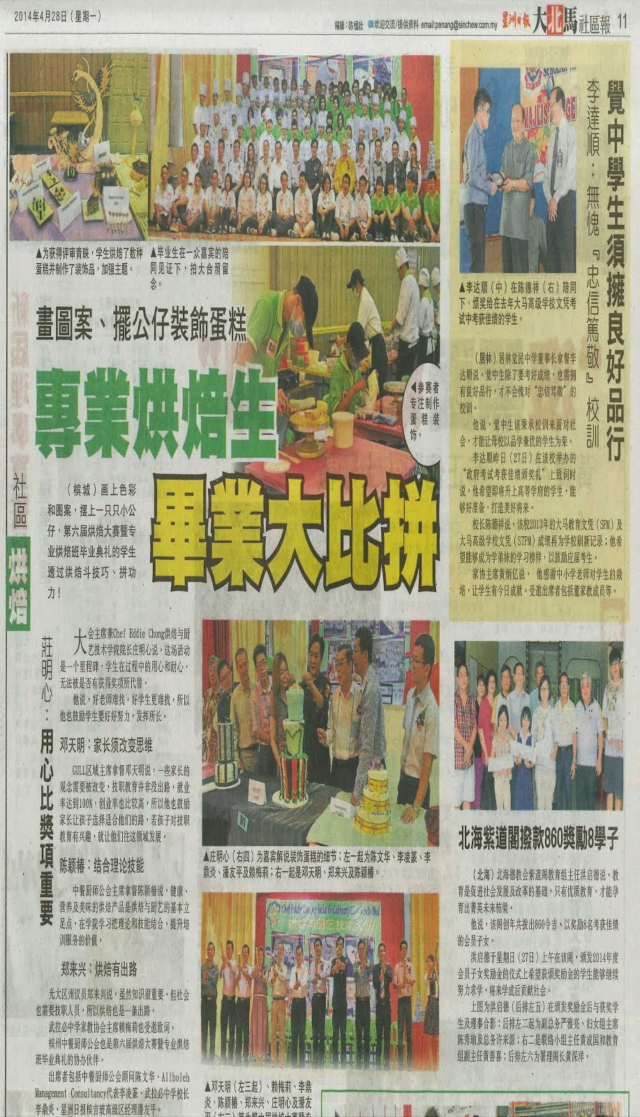 马来西亚-星洲日报 SinChew Jit Poh, M'sia