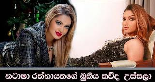 http://www.gossiplanka-hotnews.com/2015/08/natasha-rathnayake-facebook-account.html