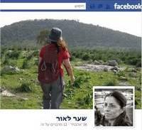 """לחצו """"אהבתי"""" לשער לאור בפייסבוק!"""