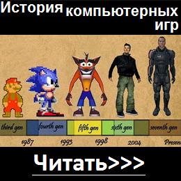 http://www.mmogameonline.ru/2014/12/game-history.html