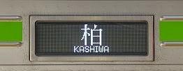 東武野田線 運河行き 10300系R側面表示