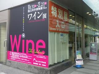 ワイン展-ぶどうから生まれた奇跡-