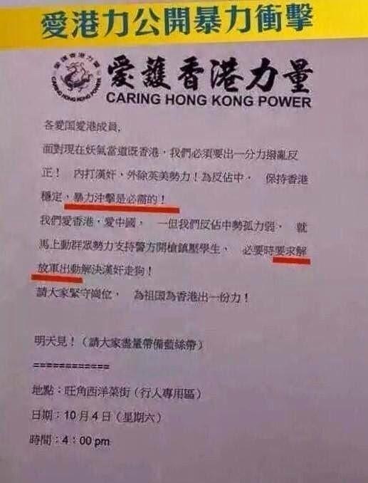 """(上图)中共外围组织""""爱护香港力量""""的传单。传单呼吁其组织成员对抗议假普选人士的""""暴力冲击是必需的!""""。(网络图片)"""