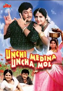 Unchi Medina Uncha Mol Gujarati