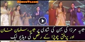 Sania Mirza Dance Video On Her Sister's Wedding