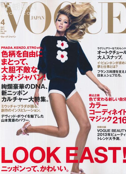 Vogue Japan (ヴォーグ ジャパン) April 2013