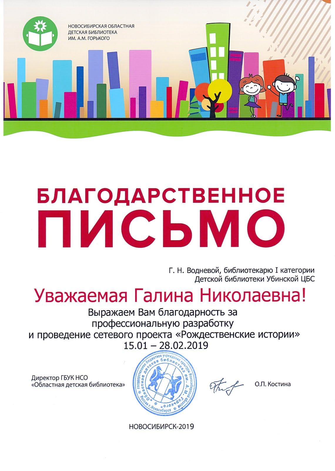 """Проект Рождественские истории 2019"""""""