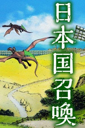 Nihonkoku Shoukan Manga