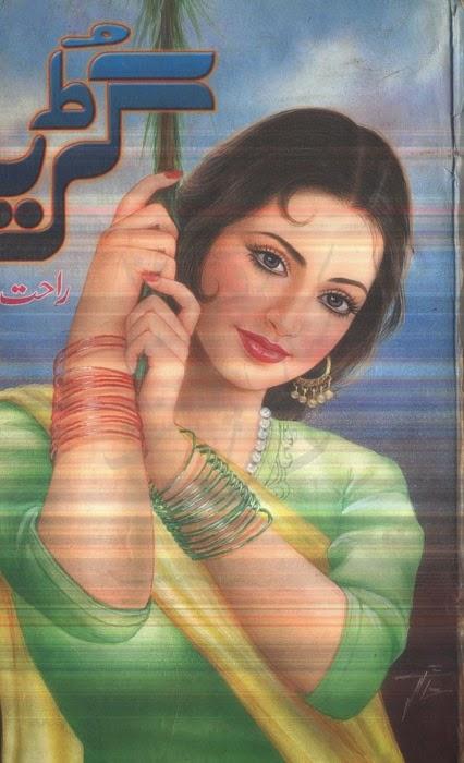 Guriya By Rahat Wafa