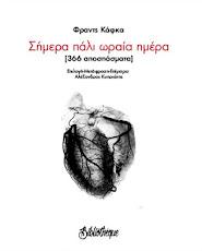 κυκλοφορεί από τις εκδόσεις Bibliothèque με δύο εξώφυλλα