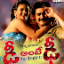 Dhee Ante Dhee (2014) Telugu Mp3 Songs Free Download