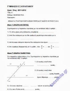 Λυμένα Θέματα εξετάσεων Μαθηματικά Α' Γυμνασίου