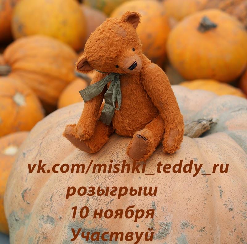 Хэллоуин тыква Гузель Костына, мишки тедди, мишки , конкурс, розыгрыш