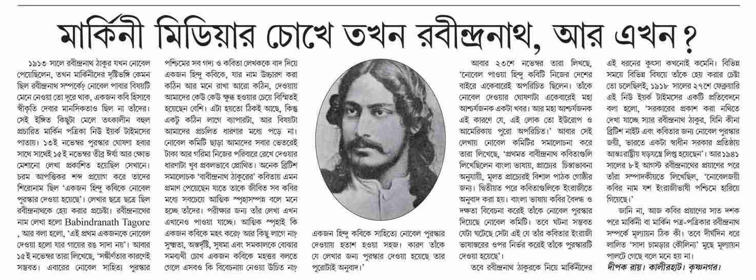 a look at rabindranath tagores injury english literature essay Rabindranath tagore rabindranath tagore (1861-1941) was a bengali poet, philosopher, social reformer, and dramatist who came into international prominence when he was awarded the nobel prize for literature in 1913.