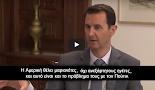 (Ελληνικοί υπότιτλοι) O Σύριος πρόεδρος Μπασάρ αλ Άσαντ σε συνέντευξη του σε ερώτηση που δέχτηκε περί της αμφισβητούμενης νομιμότητας του ...