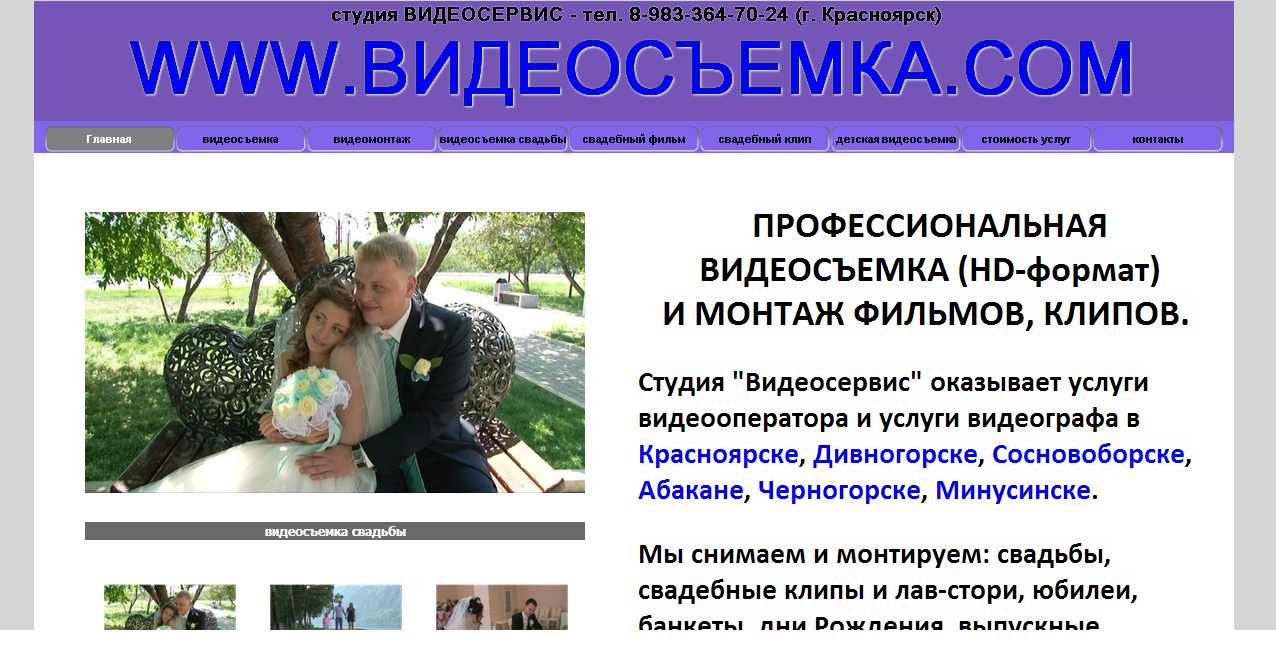 видеосъемка.com