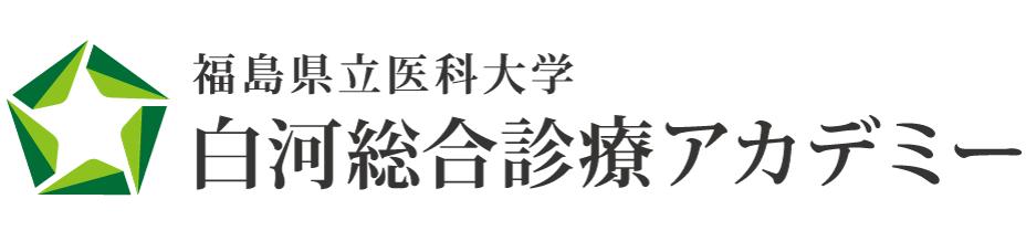 白川総合診療アカデミーロゴ
