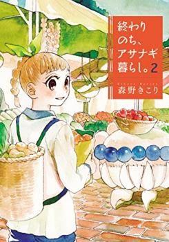 Owari Nochi, Asanagi Kurashi. Manga